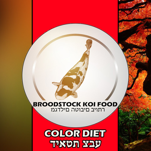 Broodstock COLOR 3 ltr